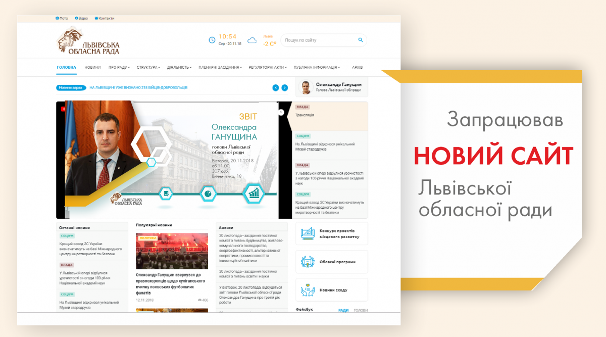 Запрацював новий офіційний сайт Львівської обласної ради